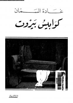 كوابس بيروت