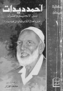 أحمد ديدات بين الإنجيل والقرآن