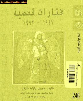 مختارات قصصية 1947 1992
