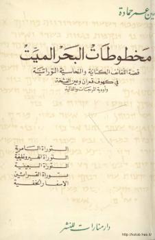 مخطوطات البحر الميت قصة اللفائف الكتابية والنحاسية التوراتية في كهوف قمران وعين الفشخة
