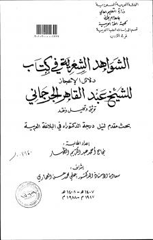 الشواهد الشعرية في كتاب دلائل الإعجاز للشيخ عبد القاهر الجرجاني توثيق وتحليل ونقد - الجزء الأول