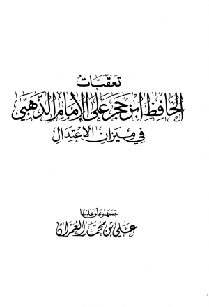 تعقبات الحافظ ابن حجر على الإمام الذهبي في ميزان الإعتدال