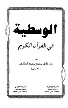 الوسطية في القرآن الكريم