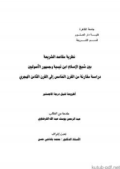 نظرية مقاصد الشريعة بين شيخ الإسلام ابن تيمية وجمهور الأصوليين