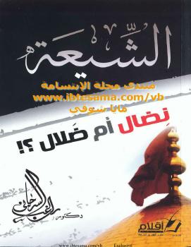 الشيعة نضال أم ضلال ؟! - نسخة مصورة