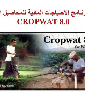 شرح برنامج الاحتياجات المائية للمحاصيل cropwat8.0
