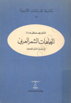 تحميل كتاب اتجاهات الشعر العربي في القرن الثاني الهجري pdf