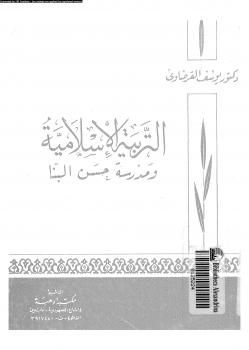 التربية الإسلامية ومدرسة حسن البنا
