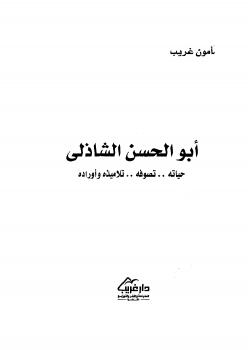 أبو الحسن الشاذلي حياته تصوفه تلاميذه وأرائه