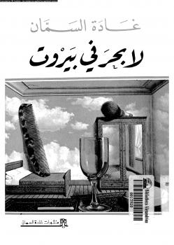 لا بحر في بيروت