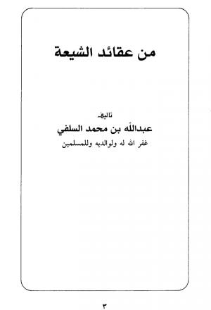 من عقائد الشيعة
