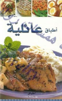 سلسلة أطباق عالمية أطباق عائلية