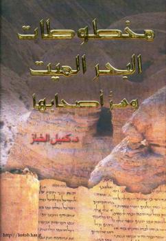 مخطوطات البحر الميت وسر أصحابها