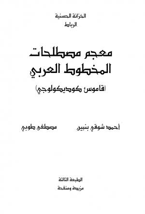معجم مصطلحات المخطوط العربي قاموس كوديكولوجي