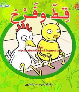 أطفال - سلسلة البيت الأخضر - قط وفرخ