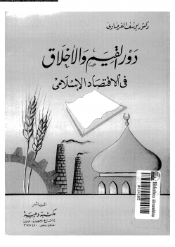دور القيم والأخلاق فى الإقتصاد الإسلامى