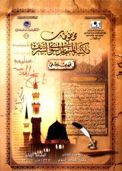 مخطوطات مكتبة المسجد النبوي الشريف فهرس وصفي