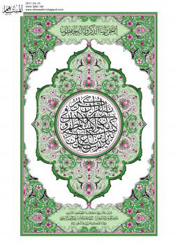 مصحف المدينة النبوية الحجم العادي (أخضر) -