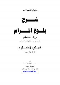 شرح بلوغ المرام من أدلة الأحكام - كتاب الطهارة