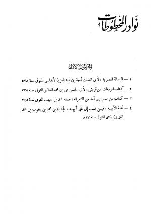 نوادر المخطوطات طالحلبي