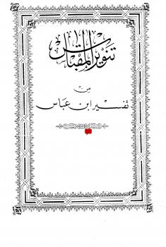 تنوير المقباس من تفسير ابن عباس على هامش المصحف الأميري