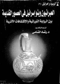 العبرانيون و بنو اسرائيل في العصور القديمة بين الرواية التوراتية و الاكتشافات الاثرية ج