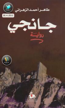 جانجي رواية طاهر أحمد الزهراني