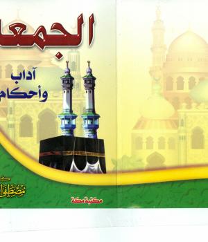 الجمعة آداب وأحكام -