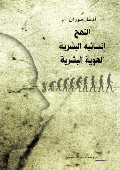 النهج، إنسانية البشرية، الهوية البشرية