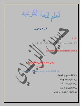 تعلم اللغة الكردية
