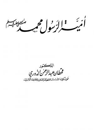 أمية الرسول محمد صلى الله عليه وسلم