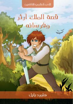 قصة الملك آرثر وفرسانه