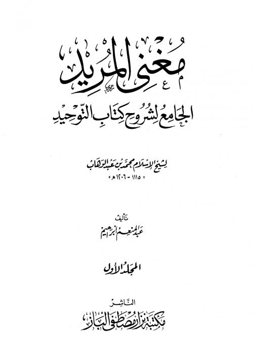مغني المريد الجامع لشروح كتاب التوحيد لشيخ الإسلام محمد بن عبد الوهاب
