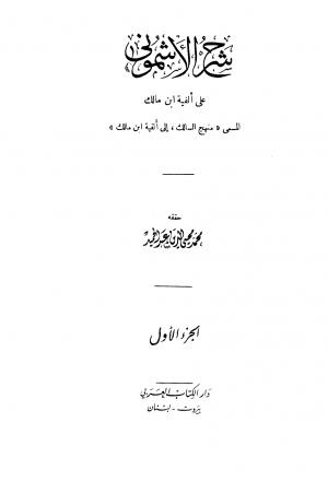 شرح الأشموني على ألفية مالك المسمى منهج السالك إلى ألفية ابن مالك