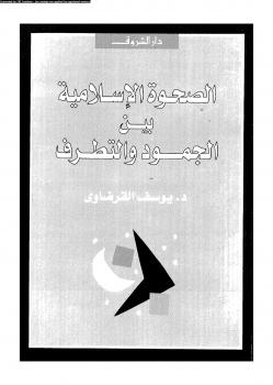 الصحوة الإسلامية بين الجمود والتطرف