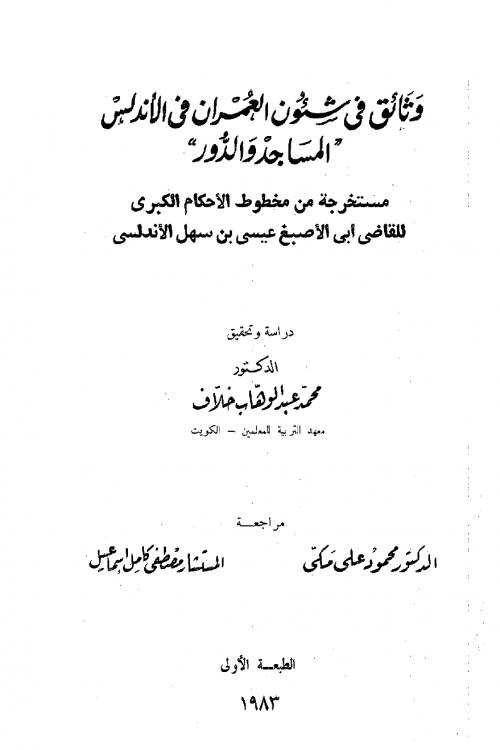وثائق في شئون العمران في الأندلس المساجد والدور