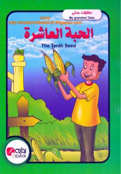 حكايات جدتي - الحبة العاشرة - بالعربية والانجليزية