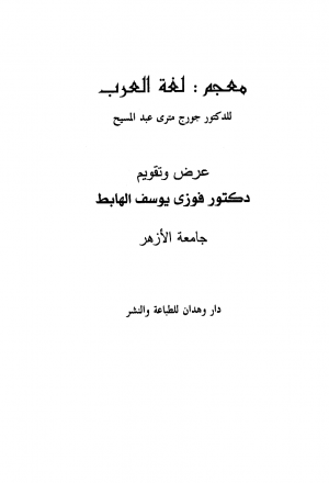 معجم لغة العرب للدكتور جورج مترى عبد المسيح عرض وتقويم