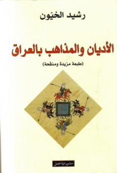الأديان و المذاهب بالعراق