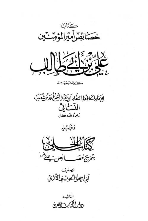 خصائص أمير المؤمنين علي بن أبي طالب كرم الله وجهه وبذيله كتاب الحلي بتخريج خصائص علي