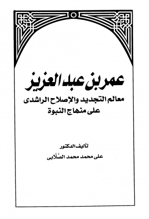 عمر بن عبد العزيز معالم التجديد والإصلاح الراشدي على منهاج النبوة