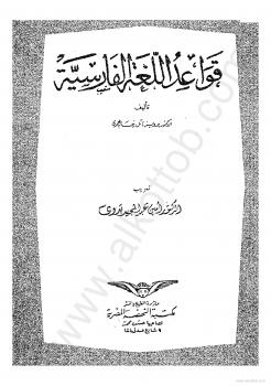 قواعد اللغة الفارسية