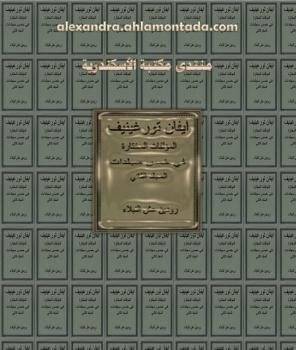المؤلفات المختارة الجلد الثاني