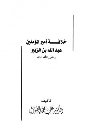 خلافة أمير المؤمنين عبد الله بن الزبير رضى الله عنه