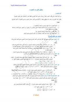 تحميل كتاب تحليل كثيرات الحدود ل أمل سلمان Pdf
