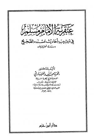 عبقرية الإمام مسلم في ترتيب أحاديث مسنده الصحيح دراسة تحليلية