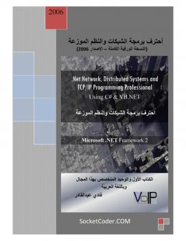 احترف برمجة الشبكات والنظم الموزعة الإصدار الكامل 2006