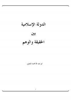 تحميل كتاب تبيين كذب المفتري pdf