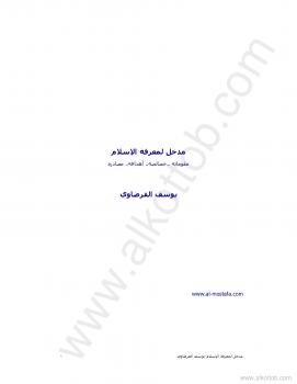 مدخل لمعرفه الإسلام - مقوماته - خصائصه - أهدافه - مصادره