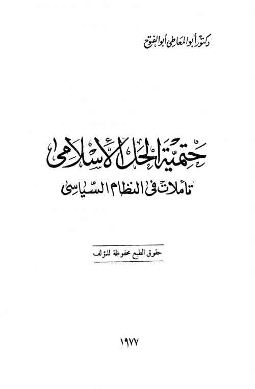 حتمية الحل الإسلامي تأملات في النظام السياسي